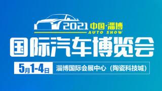 2021中国·淄博国际汽车博览会