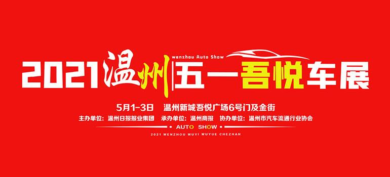 2021年温州五一吾悦车展