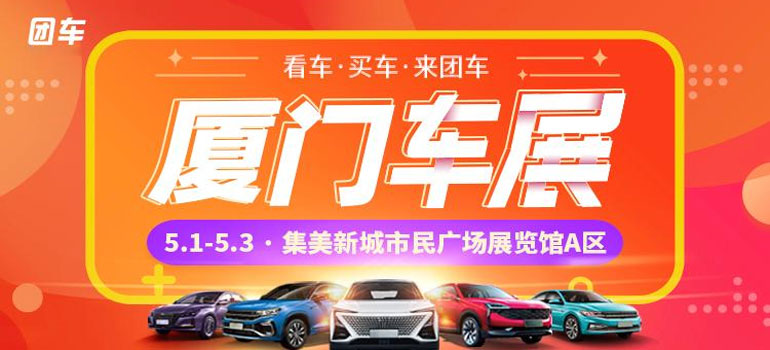 2021厦门第十六届惠民团车节