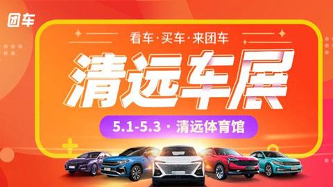 2021清远第十五届惠民车展