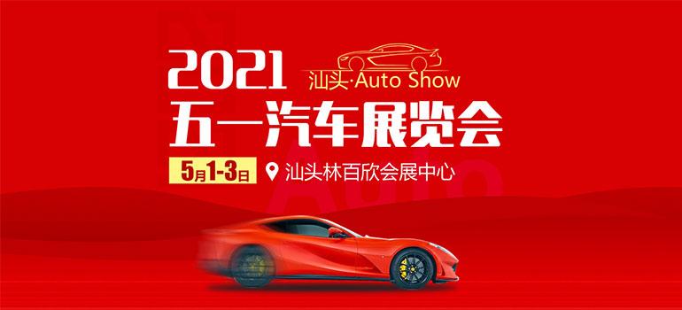 2021汕头五一汽车展览会