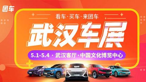 2021第40届武汉惠民车展