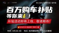 第22届杭州西博车展·春季展门票预约活动正式上线!!!