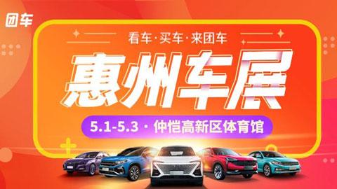 2021惠州五一惠民团车节