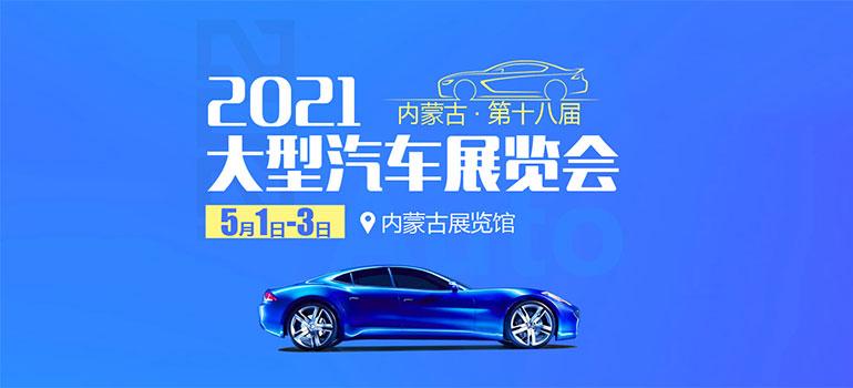 2021年内蒙古第十八届大型汽车展览会