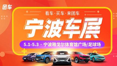 2021团车宁波第三十九届惠民团车节