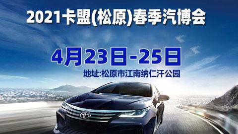 2021卡盟(松原)春季车展