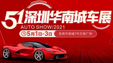 2021深圳五一华南城车展