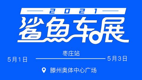2021易车鲨鱼车展枣庄站(5月)