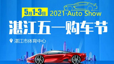 """2021卡盟.湛江汽车工社""""五一""""购车节"""