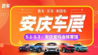 2021安庆五一团车节