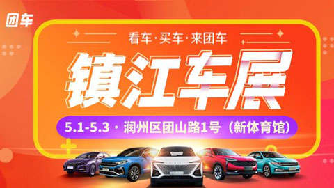 镇江文广2021五一大型车展