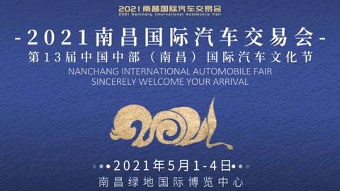 2021南昌国际汽车交易会暨第13届中国中部(南昌)国际汽车文化节