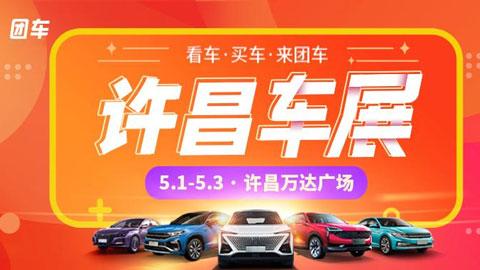 2021许昌第17届惠民团车节