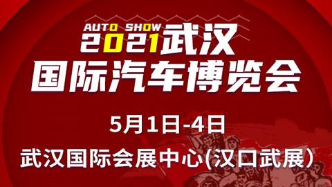 2021武汉国际汽车博览会