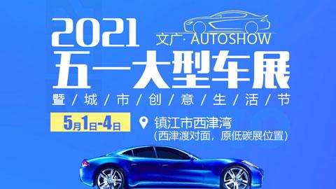 2021镇江文广五一大型车展暨城市创意生活节