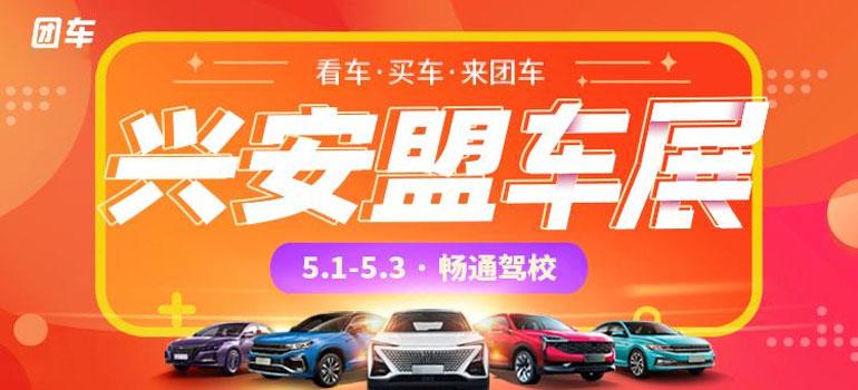 2021兴安盟第四届惠民车展