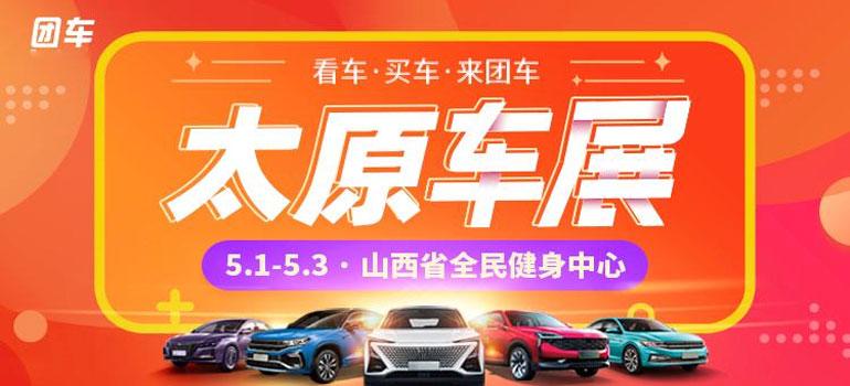 2021第36届太原惠民车展