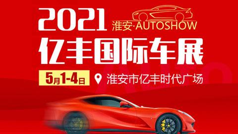 2021淮安五一国际车展