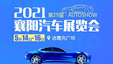 2021第29届襄阳汽车展览会