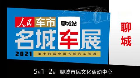 2021第十四届中国名城汽车巡展聊城站