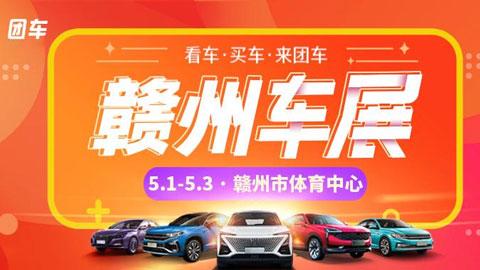 2021赣州第17届惠民团车节