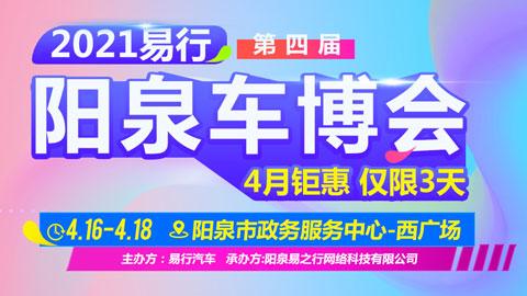2021易行阳泉第四届车博会