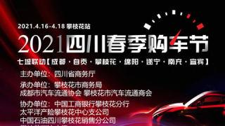 2021四川春季购车节·攀枝花站