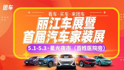 2021丽江五一车展暨首届汽车家装展