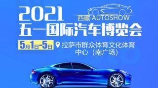2021西藏自治區五一國際汽車博覽會