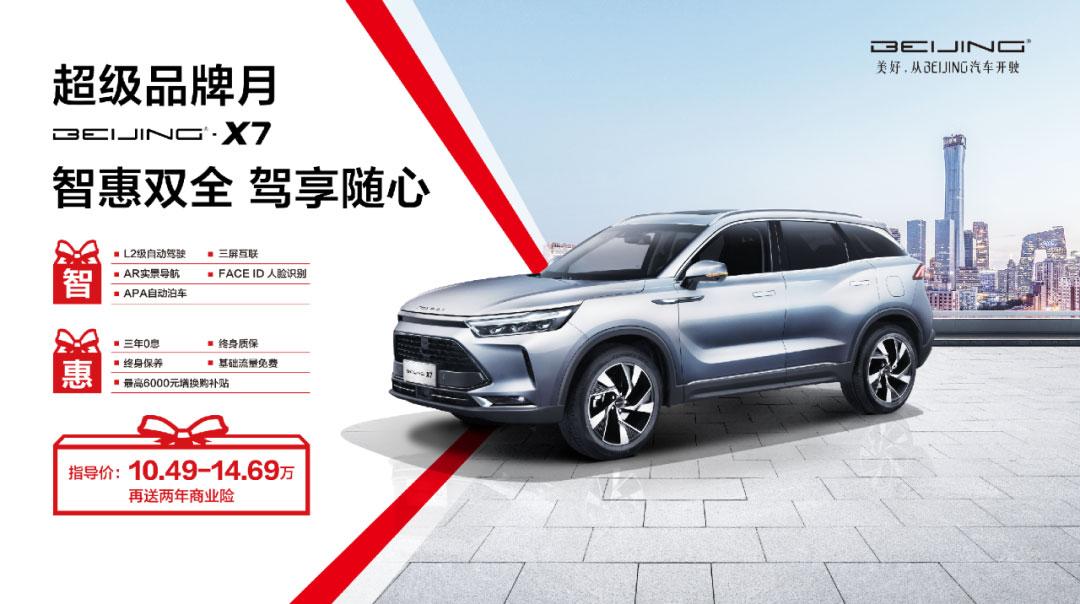 郴州春季车展优惠