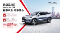 郴州春季车展今日份优惠车价,赶紧收好了!