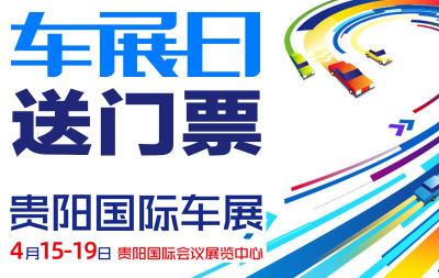 「车展日」邀您看车展 2021贵阳国际车展门票限量抢
