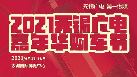 2021第十三届无锡广电嘉年华购车节