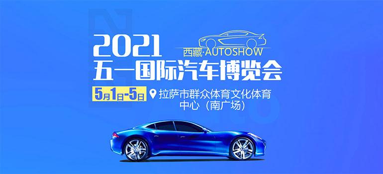 2021西藏自治区五一国际汽车博览会