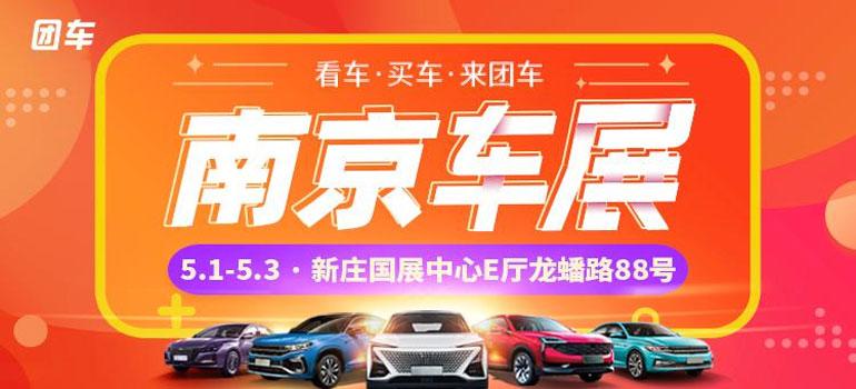 2021第四十三届南京惠民车展