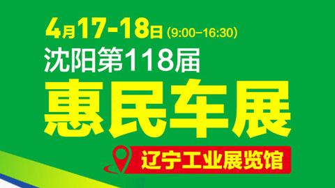 2021沈陽第118屆惠民車展