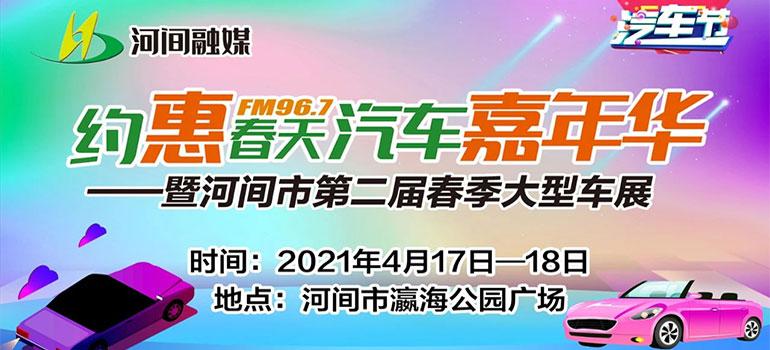 2021年967汽车嘉年华暨河间市第二届春季大型车展