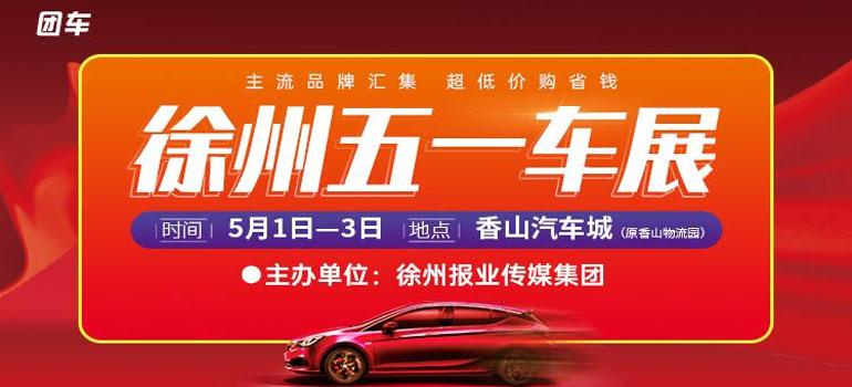 2021徐州五一车展