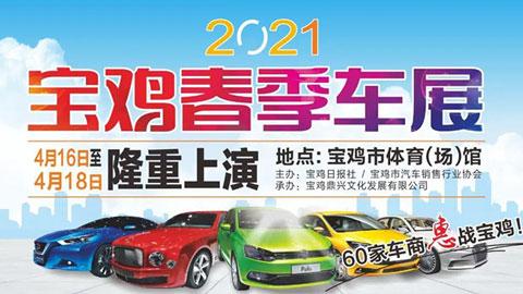 2021宝鸡春季车展