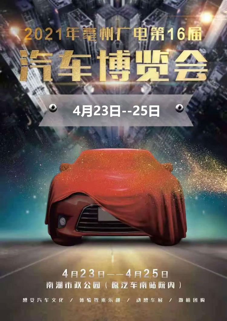 亳州广电车展