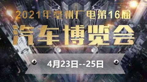 2021年亳州广电第十六届汽车博览会