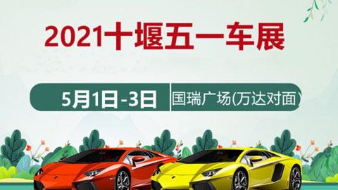 2021十堰五一惠民购车节