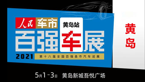 2021第十八届全国百强县汽车巡展黄岛站