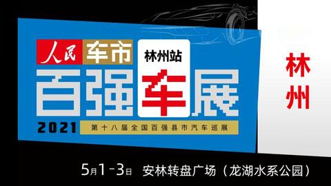 2021第十八届全国百强县汽车巡展林州站