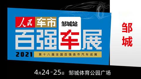 2021第十八届全国百强县汽车巡展邹城站