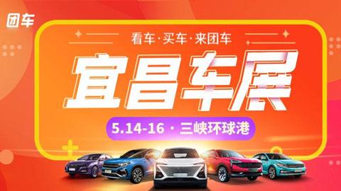 2021宜昌首届摇滚音乐购车节