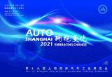 拥抱变化 | 2021上海国际车展4月亮相申城