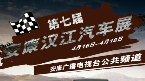 2021第七届安康汉江汽车展