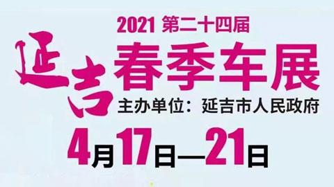 2021延吉春季车展